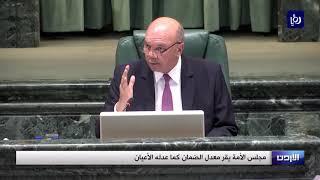 مجلس الأمة يقر معدل الضمان كما عدله الأعيان - (5-9-2019)