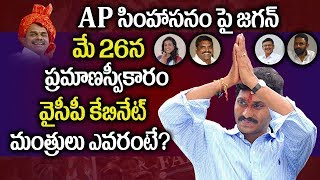 YS Jagan Swearing Ceremony Date Fixed || YSRCP Cabinet Ministers List || AP Election Result 2019