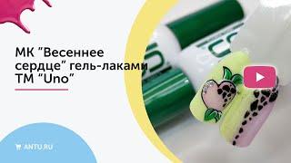 Легкие дизайны гель лаком МК Весеннее сердце весенний маникюр экспресс дизайн гель лаком