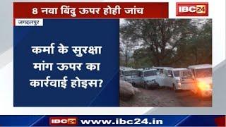 Jiram Ghati Attack : जीरम हमला की जांच   8 नए बिंदुओं पर होगी जांच