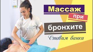 как правильно сделать баночный массаж при бронхите