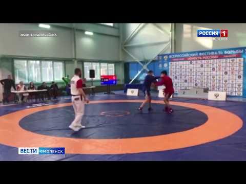 В Смоленске завершился этап всероссийского фестиваля борьбы «Юность России»