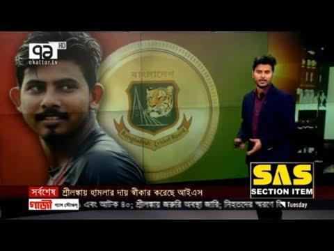 খেলাযোগ ২৩ এপ্রিল ২০১৯ (বিকাল) | Khelajog 23 April 2019 (Evening) | Sports News | Ekattor Tv