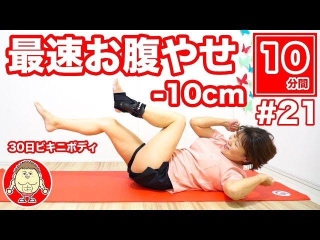 【10分】最速お腹やせ-10cm!必ずお腹の脂肪が落ちる!30日ビキニボディチャレンジ#21 | マッスルウォッチング