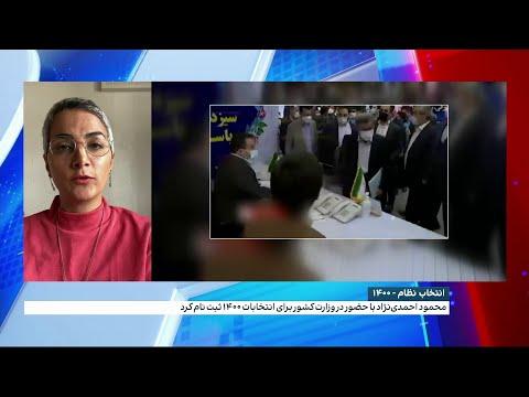 واکنشها به ثبت نام احمدی نژاد برای انتخابات ۱۴۰۰ در کلاب هاوس