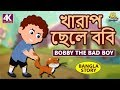 খারাপ ছেলে ববি | Bobby The Bad Boy | Rupkothar Golpo | Bangla Cartoon | Bengali Fairy Tales