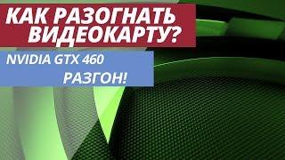 кАК РАЗОГНАТЬ GTX 460? / MSI AFTERBURNER / РАЗГОН ВИДЕОКАРТЫ / ПОДНЯТИЕ ФПС