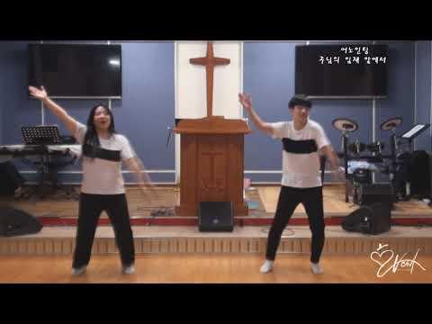 [워십]주님의 임재 앞에서-부흥교회 Harvest Worship Team