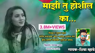 Mazhi Tu Hoshil Ka | माझी तू होशील का | New Shiva Mhatre Love Song 2019| Aagri Koli Love Song 2019