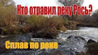 Рыболовный сплав по реке Рось 19-20.10.16(Закрытие сезона рыболовных сплавов на реке Рось 2016. За бортом до -3, но это нас не остановило. Трудности нас..., 2017-01-07T10:15:38.000Z)