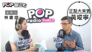 2019-05-23《POP最正點》林書煒 專訪 馬偕兒童醫院兒童感染科主治醫師 黃瑽寧