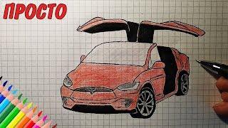 Как нарисовать ТЕСЛУ | Tesla Model X 90D | Рисунки для срисовки