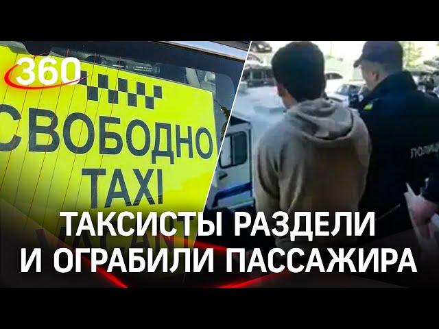 800 тысяч за такси: водители раздели пассажира во Владивостоке