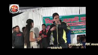 Sapna new hit ragni//देखे जब सपना दिलेर खरकिया को देने आई +12 की पारटी//bamla ragni//Rk music