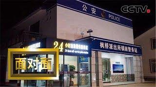 [面对面]派出所的故事| CCTV