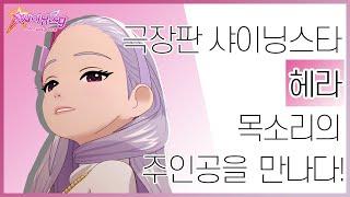 [극장판 성우 인터뷰_정혜원 성우님] 6. 헤라 목소리의 주인공을 만나다!!