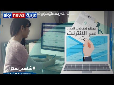 نصائح لمقابلات العمل عبر الإنترنت#الصباح_سكاي #شاهد_سكاي sky news arabia سكاي نيوز أخبار  - نشر قبل 12 ساعة