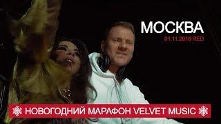 Винтаж & Dj Smash - Москва (Новогодний марафон Velvet Music!)