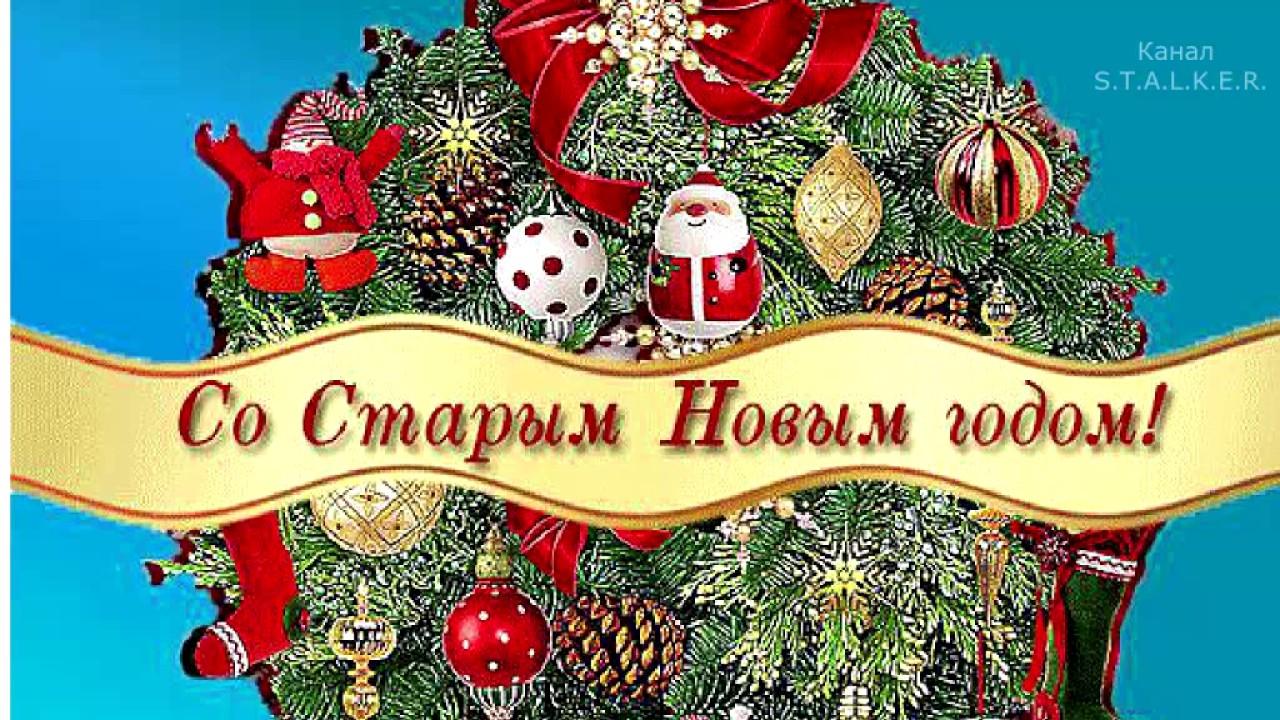Старый Новый год 14 января - YouTube