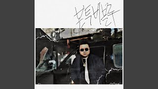 트렁크 Trunk (Feat. 최서현 DooYoung, Boi.B)