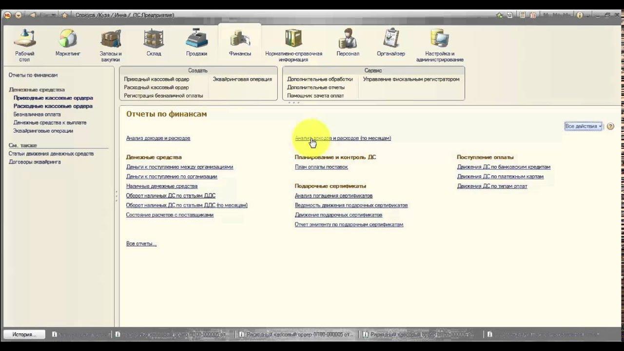 1С Розница 2.0 - Отчет Доходы и Расходы - YouTube