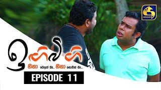 IGI BIGI Episode 11 || ඉඟිබිඟි II 11th July 2020 Thumbnail