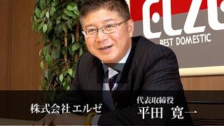 株式会社エルゼ 平田 寛一 / 日本の社長.tv