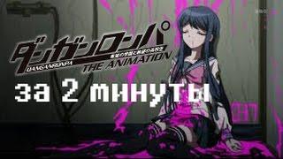 DANGANRONPA ЗА 2 МИНУТЫ/DANGANRONPA IN 2 MINUTES