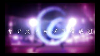 [ブラック・パンサー党]アスノヨゾラ哨戒班で打ってみた[ヲタ芸]