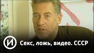 Ложь и видео. СССР | Телеканал