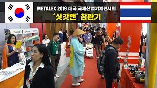 산업다아라 삿갓맨, METALEX 2019 태국 국제산…
