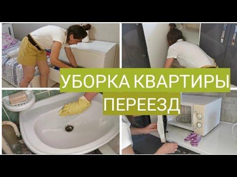 МОТИВАЦИЯ НА УБОРКУ/УБОРКА БАРДАКА В КВАРТИРЕ/НАВОЖУ ПОРЯДОК В ДОМЕ/