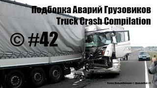 Подборка Аварий Грузовиков / Truck Crash Compilation / © #42 / Аварии Грузовиков 2016 / Аварии и ДТП