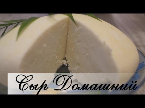 Домашний сыр из молока.  Самый легкий рецепт приготовления Сыра без регистрации и смс