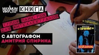 """Книга """"Тупой панк-рок для интеллектуалов"""" (2020) с автографом Дмитрия Спирина"""