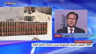 النفط يخفض تصنيف السعودية