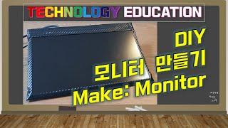 [Make] DIY 모니터 만들기 / 남은 노트북 액정…