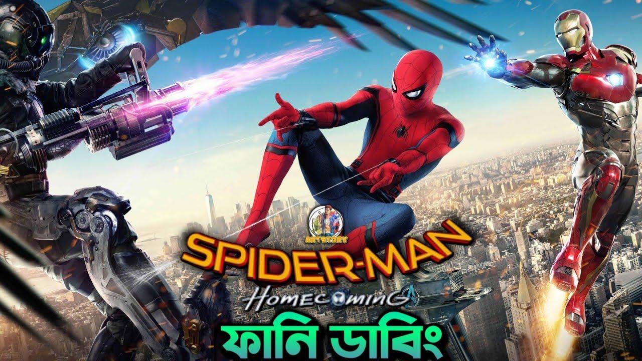 Spider-Man Homecoming   Bangla Funny Dubbing Recap   Super-Hero Ep21   ARtStory