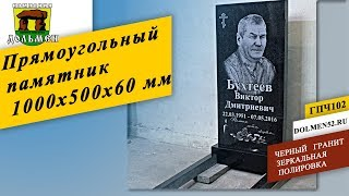 видео Виньетка на памятниках. Фото виньетки на памятниках