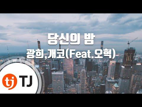 [TJ노래방] 당신의밤 - 광희,개코(Feat.오혁) / TJ Karaoke