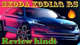 Skoda Kodiaq RS Review (Hindi) | Launch date Final | First Look | Market Price