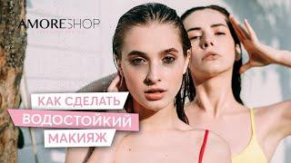 Как сделать водостойкий макияж Макияж для летней вечеринки Анастасия Барилко NENCY MAKEUP