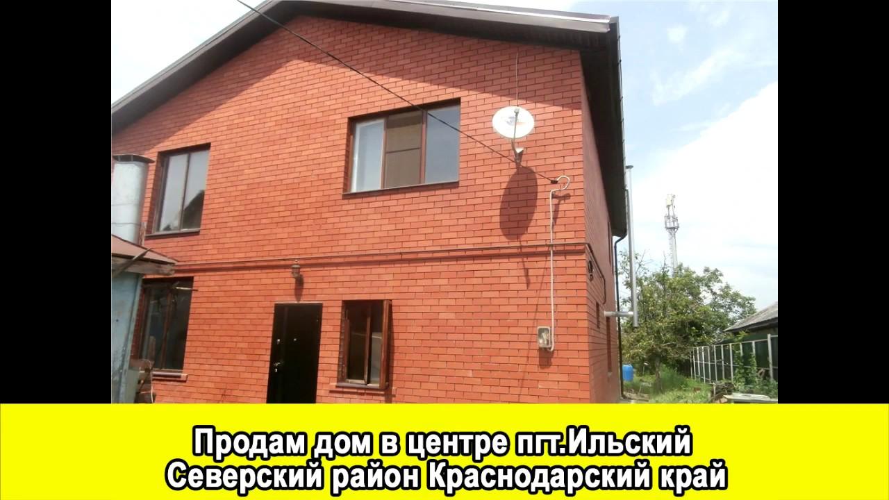 База предложений о продаже домов в краснодаре: цены, контакты, фотографии.