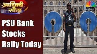Aakhri Sauda | PSU Banks Gain As Cabinet Okays Change In Bankruptcy Law | 22nd Nov | CNBC Awaaz