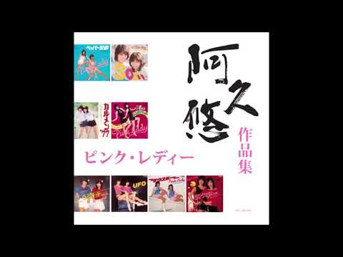 Pink Lady (ピンク・レディー) - 波乗りパイレーツ(日本吹込盤)