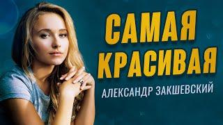Смотреть клип Александр Закшевский - Самая Красивая