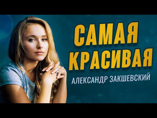 САМАЯ КРАСИВАЯ ✮ Посвящение женщине ✮ Александр Закшевский ✮ Шансон Июнь 2020