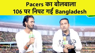 🔴 LIVE: Day 1: Pace Attack के सामने साढ़े तीन घंटे तक नहीं टिकी बांग्लादेशी बल्लेबाज़ी   D/N Test
