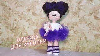 Одежда (кофточка, трусики и юбка туту) для куклы в стиле Тильды