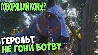 The Witcher 3: Blood and Wine ► СЕКРЕТНЫЙ КВЕСТ ДЛЯ ФАНАТОВ ВЕДЬМАКА ►#10